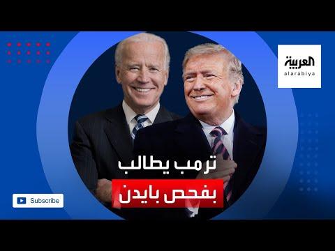 العرب اليوم - شاهد: دونالد ترامب يُطالب بإخضاع منافسه جو بايدن لفحص المنشطات