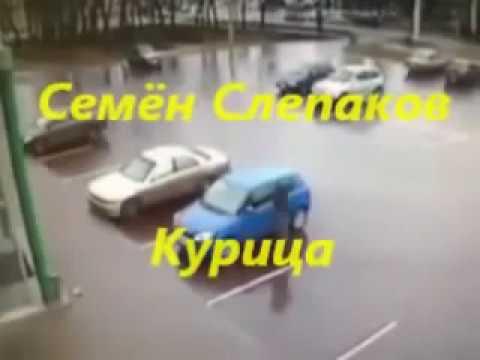 Семён Слепаков   Курица