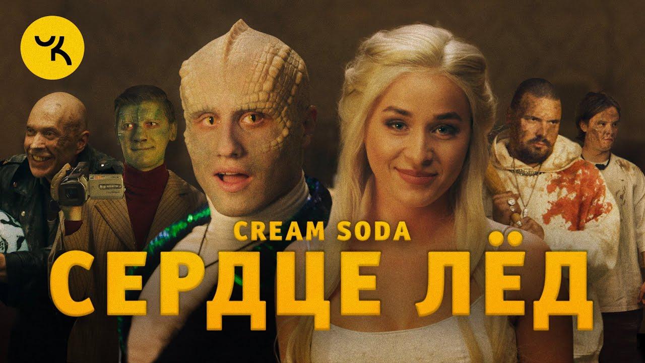 Cream Soda — Сердце лёд
