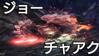 【MHW】デストネーター(イビルジョーチャアク)で歴戦リオレウス