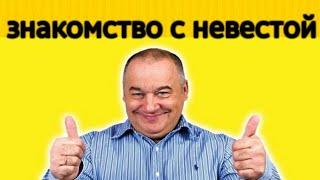 знакомство с невестой - Игорь Маменко, Геннадий Ветров, Елена Воробей
