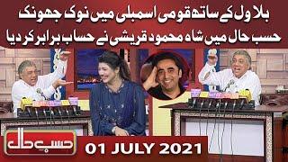 Azizi as Shah Mahmood Qureshi   Hasb e Haal   1 July 2021    Dunya News
