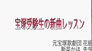 新菜先生の新曲レッスン12