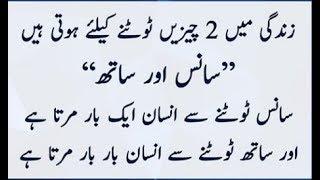 achi baatein in urdu download - मुफ्त ऑनलाइन