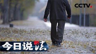 《今日说法》 三十一年寻亲路:三十一年骨肉分离难觅影 漫漫寻女路终点又何在 20190217 | CCTV今日说法官方频道