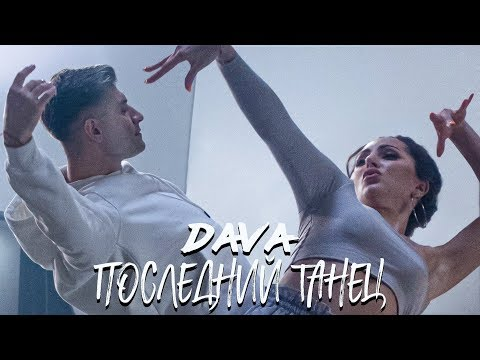 Dava - Последний Танец