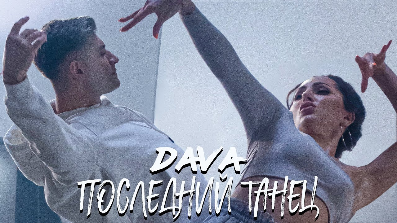 Dava — Последний танец