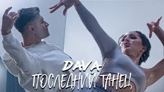 DAVA - Последний танец (Премьера клипа, 2020)