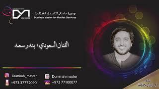 تحميل اغاني بنت اللذينة - الفنان بندر سعد MP3