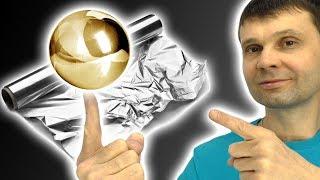🌑 ЗЕРКАЛЬНЫЙ ШАР ИЗ ФОЛЬГИ А ТЕБЕ ТАК СЛАБО? Foil Ball Challenge  Игорь Белецкий