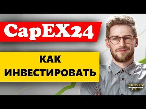CapEX24 - Как инвестировать деньги в брокерской компании / Обучение