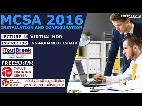 ‪14-MCSA 2016 | Installation and Configuration (Virtual HDD) By Eng-Mohamed Elshair | Arabic‬‏