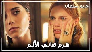 هرم تأخد الرسالة التي كتبها سليمان لفيروزة -  حريم السلطان الحلقة 68