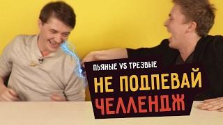 Пьяные vs Трезвые: НЕ ПОДПЕВАЙ ЧЕЛЛЕНДЖ