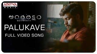 Palukave Full Video Song || Antariksham 9000 KMPH Video Songs || Varun Tej, Lavanya Tripathi