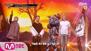[ENG] [SMTM9] 'VVS' (Feat. JUSTHIS) (Prod. GroovyRoom) MV - 머쉬베놈, 미란이, 쿤디판다, 먼치맨 EP.6 201120