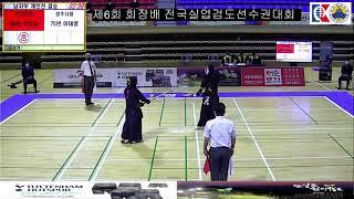 제6회 회장기 전국실업검도대회 결승 (무안군청)유하늘vs(청주시청)이대영