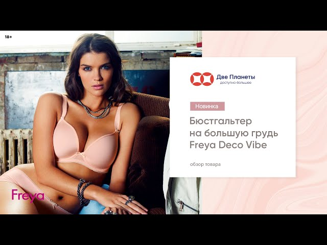 Видео Бюстгальтер FREYA DECO VIBE 1704, Румяна