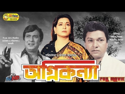 Ogni Konna | Razzak | Shabana | Alamgir | Bangla Movie | CD Vision