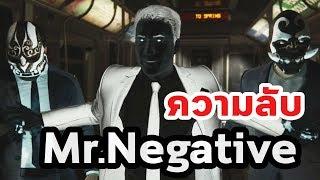 ความลับของ Mr.Negative  (Marvel's Spider -Man) - dooclip.me