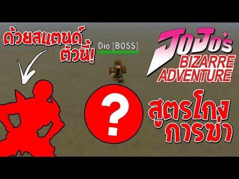 Roblox Jojo Blox 2 สตรโกง วธการฆา Dio แบบงายๆโดยใช - red king roblox