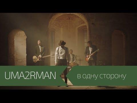 Uma2rman & Павло Шевчук - В одну сторону
