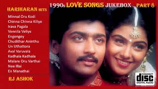 1990s Tamil Evergreen Love Songs | Hariharan Hits | Digital High Quality Audio Songs| JUKEBOX Part 8