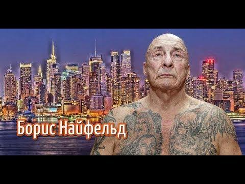 Последний босс русской мафии в Нью Йорке просит отпустить его на родину