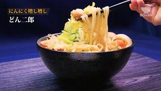 【簡単レシピ】どん兵衛×ラーメン二郎?!どん二郎の作り方 【男飯】