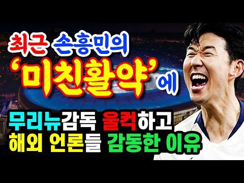 최근 손흥민의 '미친활약'에 무리뉴 감독 감동하고 해외 언론들 발칵뒤집힌 이유