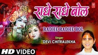 राधे राधे बोल Radhe Radhe Bol I DEVI   - YouTube