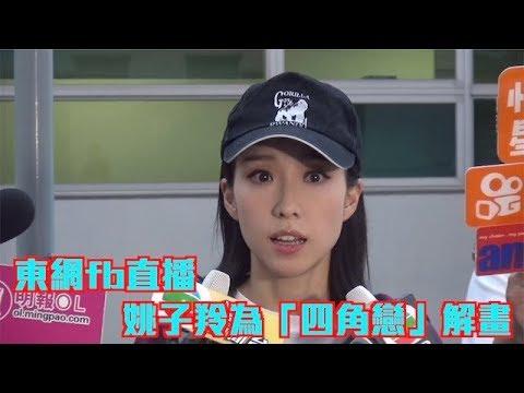 《東網巨星》官方娛樂頻道