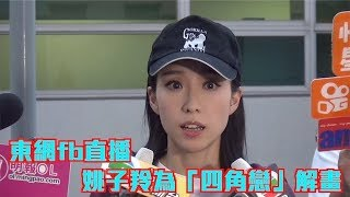 【突發】姚子羚5月19日現身電視城 解畫四角關係(中文字幕)