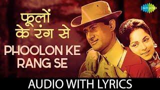 Phoolon Ke Rang Se with lyrics | फूलों के   - YouTube