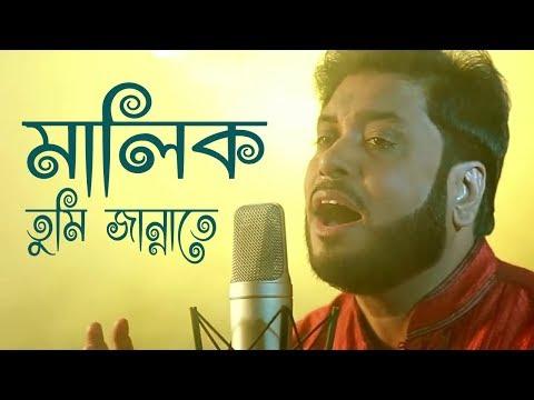 মালিক তুমি জান্নাতে | Malik Tumi Jannate | Islamic Song | Gojol | Moshiur Rahaman