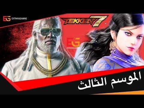 معلومات ومراجعة الموسم الجديد / Tekken 7