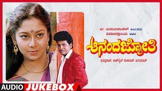 Kannada Hit Songs | Ananda Jyothi Movie Full Songs | Jukebox