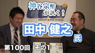 第100回① 田中健之氏:日本の頭上を通過したミサイル!金正恩の思惑とは?