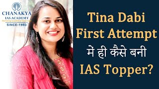 How to get a rank within 100 in Civil Services Exam by Apoorv Devgan, IAS (Rank 61, CSE 2014)