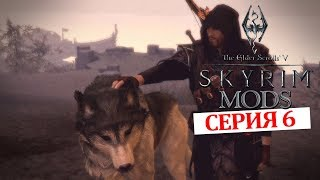 Спутник Собака, Фолкрит #6 | The Elder Scrolls V Skyrim Special Edition
