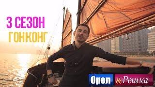 Орёл и Решка. 3 сезон - Китай | Гонконг (HD)