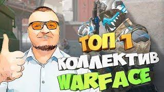 ТОП 1 КОРОЛЕВСКОЙ БИТВЫ Warface НАШ !