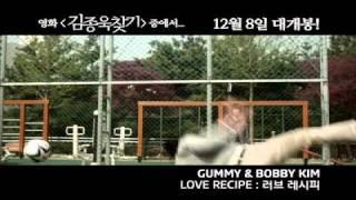 韓国映画「キム・ジョンウク探し」ミュージックビデオ