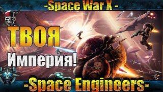 """Space Engineers """"Империя Зрителей!"""" Судьба игроков в ТВОИХ Руках!   0.20 Alpha - SC-4.0"""