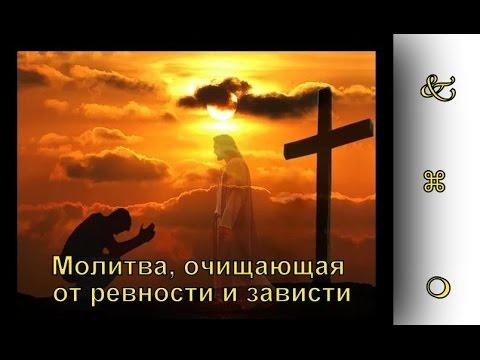 Очень сильная молитва св. мученика Кеприана от порчи, ревности и зависти.