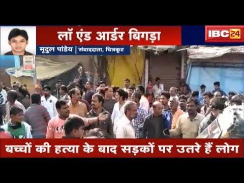 Satna News MP: Chitrakoot में Law And Order की स्थिति बिगड़ी | सड़कों पर उतरे लोग