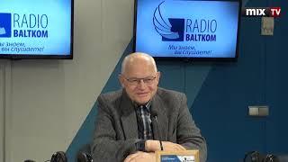 """Политолог, ассоциированный профессор ЛУ Ояр Скудра в программе """"Утро на Балткоме"""" #MIXTV"""