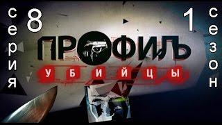 Профиль убийцы 1 сезон 8 серия