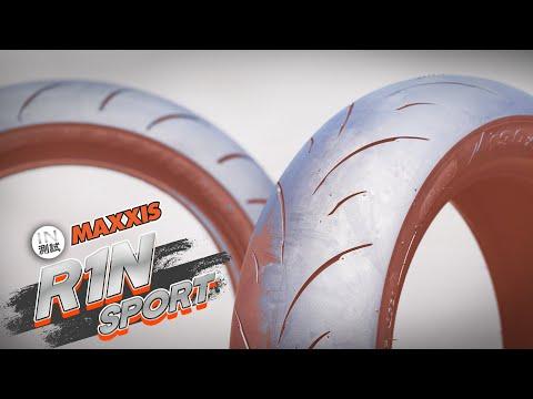 有感升級 - MAXXIS R1N SPORT 輪胎測試