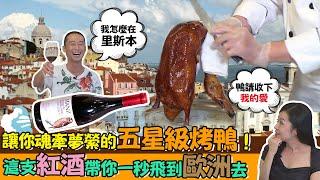 【下班Go Fun吧】老饕帶路!浩子:又脆又多汁的五星烤鴨,好喜歡啊!
